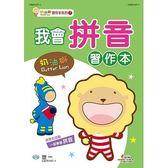 奶油獅我會拼音習作本 (C605107-1)【練習本】