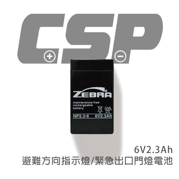 【CSP】NP2.3-6 (6V2.3Ah)鉛酸電池/避難方向指示燈/緊急出口門燈