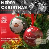 聖誕節禮盒禮袋 新款創意圣誕節禮物兒童幼兒園馬口鐵球糖果盒小禮品裝飾包裝耶誕節-三山一舍