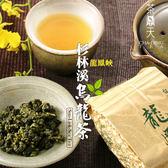 【茶鼎天】杉林溪-龍鳳峽烏龍茶-1斤組(150gx4包)