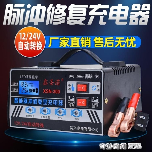 汽車電瓶充電器12V24V伏摩托車蓄電池全智慧通用型純銅自動充電機 奇妙商鋪