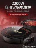 Chigo/志高 841火鍋電磁爐2200W-2500W 商用嵌入圓形288MM-298MM  圖拉斯3C百貨