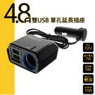 充電器 日本YAC 4.8A雙USB+單孔延長線插座(PZ-789)【亞克】
