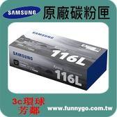 SAMSUNG 三星 原廠黑色碳粉匣 高容量 MLT-D116L
