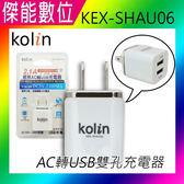 歌林 Kolin KEX-SHAU06 歌林充電器 2.1A 雙孔USB 手機充電器 快速充電 快充 適用平板 手機 行動電源