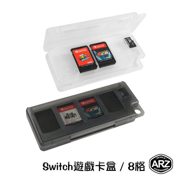Switch遊戲卡盒 8格 遊戲卡 收納盒 NS配件 任天堂 Nintendo 記憶卡 透明盒 卡帶盒 保護盒 ARZ