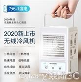 空調扇迷你小空調電風扇家用臥室制冷小型冷風機水冷宿舍冷氣神器加水LX榮耀 新品