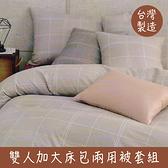 【經典格紋-淺灰】100%精梳棉 雙人加大床包兩用被組 6*6.2 台灣製