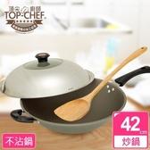 【頂尖廚師 】鈦合金頂級中華42公分不沾炒鍋 附鍋蓋