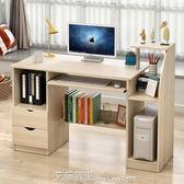 電腦桌 臺式家用省空間臥室桌子簡約現代學生書桌簡易寫字臺經濟型  艾莎嚴選YYJ