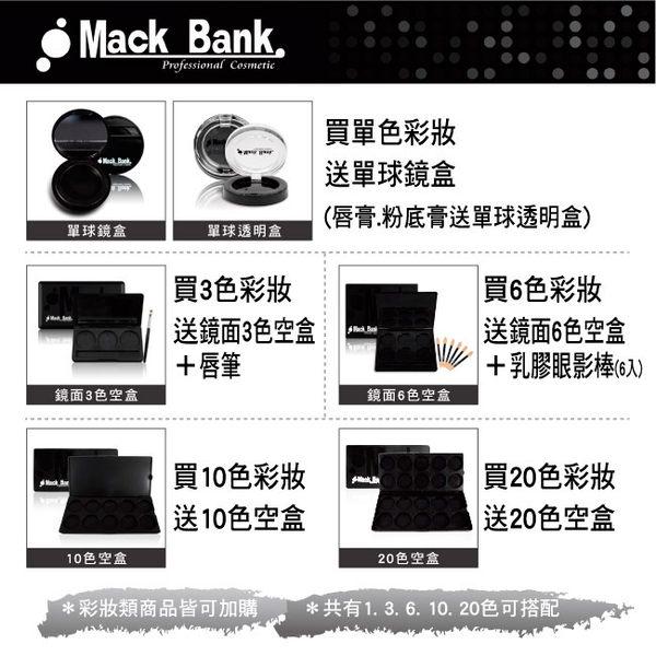 【Mack Bank】M06-47亮沙淡綠 時尚造型 眼影 腮紅 單色(3g)(形向Xingxiang彩妝 眼妝 眼彩)