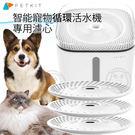 【培菓平價寵物網】PETKIT佩奇》智能寵物循環活水機專用濾心3入裝/組