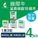 綠犀牛 for HP 1黑3彩 NO.940XL/C4906A/C4907A/C4908A/C4909A 高容量環保墨水匣/適用 HP OfficeJet Pro 8000/8500