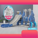 兒童滑梯 滑滑梯秋千組合兒童室內家用幼兒園寶寶游樂場小型小孩多功能玩具【全館免運】