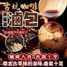 祖傳三代獨門萬用滷包 古坑咖啡滷包/日月潭香菇滷包 14gx3包/袋