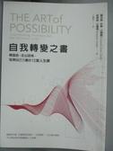 【書寶二手書T1/心理_OHC】自我轉變之書:轉個念,走出困境,發揮自己力量的12堂人生課_