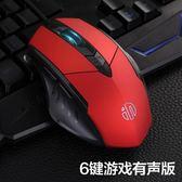 滑鼠英菲克鼠標有線靜音無聲男女生大USB筆記本家用辦公台式電腦【優惠兩天】