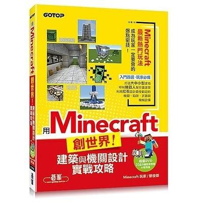 用Minecraft創世界建築與機關設計實戰攻略