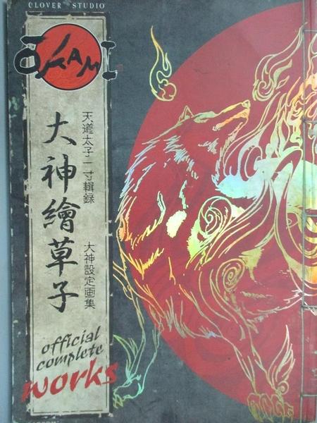 【書寶二手書T9/藝術_ZCC】Okami Official Complete Works_大神繪草子_Capcom (