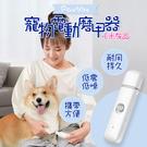 小米有品 Pawbby 寵物電動磨甲器 寵物磨甲器 電動磨甲器 寵物剪指甲 貓狗通用