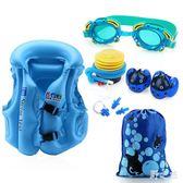 新款通用兒童可愛卡通充氣游泳救生衣WZ688 【野之旅】