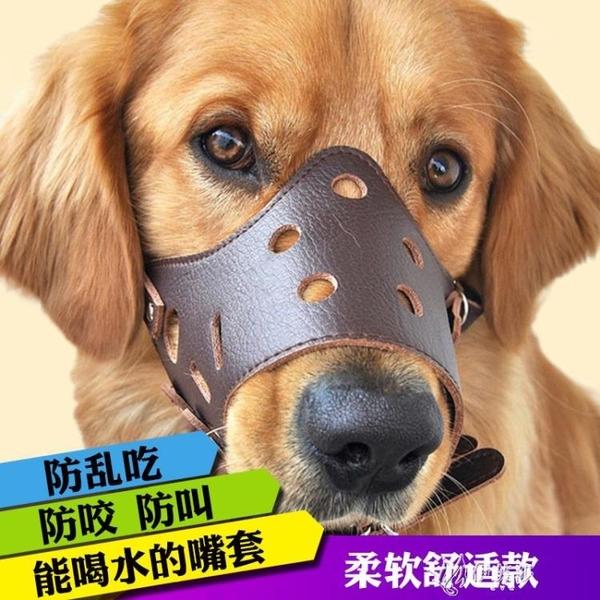 狗狗嘴套狗防咬防叫中大型犬止吠器防亂吃金毛薩摩耶狗罩 【快速出貨】