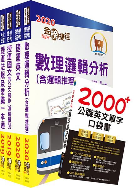 【鼎文公職】T2W01-109年台北捷運招考(司機員、隨車站務員、站務員)套書