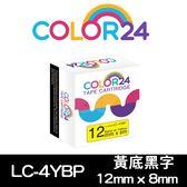 【COLOR 24】for EPSON LC-4YBP / LK-4YBP 黃底黑字相容標籤帶(寬度12mm) /適用 LW-K400/LW-200KT/LW-220DK
