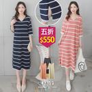 【五折價$550】糖罐子配色條紋V領落肩羅紋針織洋裝→現貨【E54592】