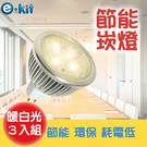 [ 暖白光三入組 ] 逸奇 e-kit高亮度 8w LED節能MR168崁燈_暖白光 LED-168_Y (3入組)
