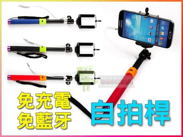【線控 自拍桿】自拍神器 免充電 藍牙 支架 手機鏡頭 自拍棒 iPhone 【CG1E】