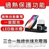【現貨】三合一無線快速充電器 iphone 手機座 無線充電 手錶無線充電 耳機充電(快出)