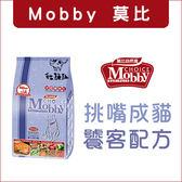 Mobby莫比〔挑嘴成貓饕客配方,3kg〕