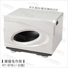 廣大KT-9116毛巾消毒箱(一打裝)-單台[56466]美容美甲美髮開店設備