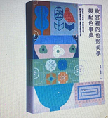 [COSCO代購] W132994 故宮裡的色彩美學與配色事典PUB悅知20210513