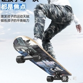 滑板四輪初學者青少年兒童專業板女孩雙翹短板小孩成人夜光滑板車 PA8614『男人範』