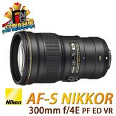 【24期0利率】送UV鏡 NIKON AF-S 300mm F/4E PF ED VR 榮泰公司貨 300 F4 E 防手震 遠攝鏡頭
