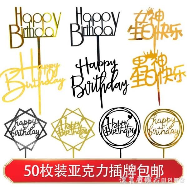 50枚裝網紅亞克力插牌生日快樂蛋糕插旗插件情人節派對甜品臺裝飾 美眉新品