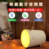 交換好禮 音箱 藍牙音響 萌鹿夜燈音箱 夜燈音箱  FM LED夜燈 顯示屏 可插記憶卡 多設備兼容