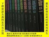 二手書博民逛書店罕見首席醫官1-13Y347609 謝榮鵬 九州出版社 出版2012