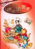 (二手書)劉清彥的烤箱讀書會(精裝)