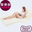 【sonmil乳膠床墊】醫療級 7.5公分 雙人特大床墊7尺 3M吸濕排汗型_取代獨立筒彈簧床墊