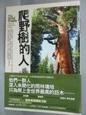 【書寶二手書T9/動植物_IJL】爬野樹的人_理查.普雷斯頓