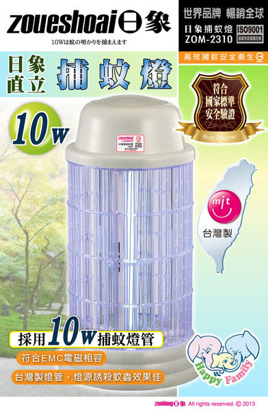 日象10W捕蚊燈 - ZOM-2310 - 誘捕蚊蟲效果最佳,內附斷電裝置,安全無顧慮 ( 台灣製造 )