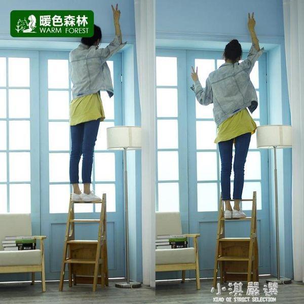 實木可變形四步梯椅室內多功能家用折疊梯子椅子兩用梯凳登高樓梯CY『小淇嚴選』