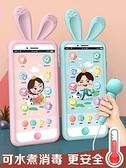 可充電觸屏咬手機仿真玩具寶寶模型小孩益智兒童女孩男孩電話嬰兒 露露日記