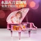 音樂盒 61兒童節水晶鋼琴音樂盒天空之城送女朋友女兒女孩子18歲生日禮物 每日下殺NMS