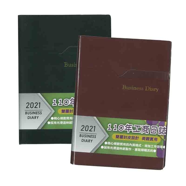 最新年度 2021 民國110年 工商日誌 26K /本 F26-125 261252 (顏色隨機出貨)
