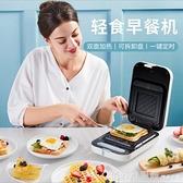 三明治機輕食機早餐機吐司機多功能加熱壓烤機華夫餅機110V 中秋節好禮