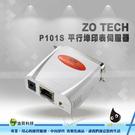ZO TECH P101S 平行埠印表伺服器
